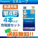 充電池 エネループ 急速充電器セット 単4 4本付き ニッケル水素充電池 パナソニック K-KJ85MCC04 パッケージ無し