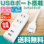 延長コード 2コ口 USB2ポート スマホ急速充電器 1.5mタップ 4213 送料無料の画像