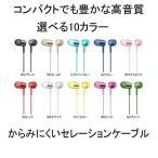 SONY イヤホン イヤフォン 高音質 音漏れ低減 選べる10カラー 密閉型インナーイヤーレシーバー MDR-EX155 メール便送料無料