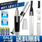 .眉毛カッター 鼻毛カッター 2点セット  電動 メンズ 電池付  静音・低振動設計 送料無料