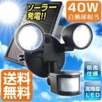 センサーライト 屋外 LED ソーラー 明るい 2灯 40W相当 防雨仕様 防犯灯 玄関灯