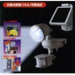 センサーライト 屋外 LED ソーラー 屋外用 防犯灯 送料無料