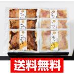 南薩食鳥 焼き鳥 若鶏みそ漬け・たれ漬けセット  冷凍 取り寄せ商品 送料無料 お土産