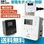 タイマー コンセント タイマースイッチ PT70DG/PT70DW デジタルプログラム 送料無料