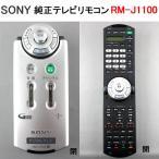 ソニー ブラビア テレビ リモコン 純正 RM-J1100
