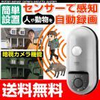 人感センサーカメラ ワイヤレス microsd録画式 防犯カメラ 動体検知 電池式 赤外線 SD1000