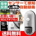 防犯カメラ ワイヤレス人感センサーカメラ 動体検知 microsdカードとアダプターセット 赤外線
