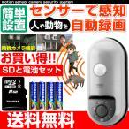 防犯カメラ ワイヤレス人感センサーカメラ 動体検知 microsdと電池セット 赤外線