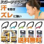 ランニングイヤホン 有線 外れにくい 防水 軽量 イヤーフック パナソニック クリップ スポーツ イヤフォン