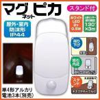 LEDセンサーライト 屋内 人感 電池式 フットライト