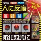 防犯センサー 防犯灯 LED 人感センサーライト 屋外 防水 LED回転灯 パトランプ パトピカ  赤色灯 防犯グッズ 電池おまけ