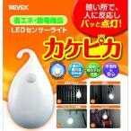 フットライト LEDセンサーライト 人感センサー式 屋内 屋外(防滴) カケピカ