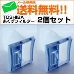 .糸くずフィルター 2個セット 東芝 洗濯機用 ブルー TIF-4 ごみ取りネット 交換 網
