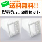 .糸くずフィルター 2個セット 東芝 洗濯機用 TIF-4 ホワイト 純正品 42044706