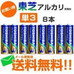 .アルカリ 単三電池 東芝 日本製 乾電池 8本 同梱にオススメ