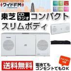 ショッピングラジオ CDラジオ 東芝 TY-C24 送料無料