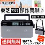 東芝 AM/FMホームラジオ TY-SR55 送料無料