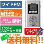 ラジオ 小型 高感度 東芝 オートスキャン プリセット ポータブル 簡単操作 ポケットサイズ AM FM ワイドFM送料無料