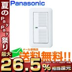 ほたるスイッチ Panasonic パナソニック 電気スイッチ コスモシリーズワイド21 埋込 WTP50411WP