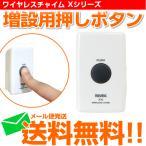 .ワイヤレスチャイム Xシリーズ専用 増設用 押しボタン 送信機 X10 メール便送料無料
