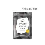 キラリ麹の炭クレンズ生酵素 腸活 生酵素 ダイエットサポート