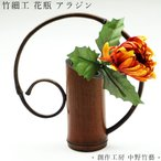 竹細工 花瓶 アラジン 花器 飾り インテリア 花瓶 小物 和風 和雑貨 器 一輪挿し 一輪ざし 生け花 生花 丸竹加工 プレゼント 贈り物 和室 床の間 お祝い ギフト