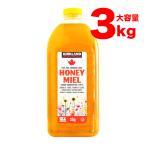 はちみつ 2.26kg クローバーハニー  蜂蜜 ハチミツ カ