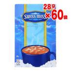 スイスミス マシュマロココア ココア マシュマロ ココアパウダー ミルクチョコレートココア 60袋 SWISS MISS 送料無料