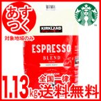 スターバックス エスプレッソ ブレンド 907g (赤) コーヒー豆 100%アラビカ豆 コストコ