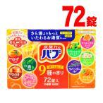 花王 バブ お風呂が楽しみ9種類の香り 72錠(9種類×8...