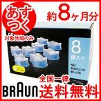 BRAUN シェーバー用洗浄液  8個入