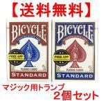 バイスクル トランプ BICYCLE 2個セット (ブルー1個 レッド1個)