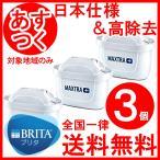 ブリタ カートリッジ マクストラ プラス 日本仕様 3個 BRITA ポット型 浄水器 高除去 交換用 ブリタジャパン正規品 /浄水器 カートリッジ 3個
