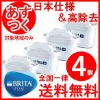 ブリタ カートリッジ マクストラ プラス 日本仕様 4個 BRITA ポット型 浄水器 高除去 交換用 ブリタジャパン正規品 /浄水器 カートリッジ 4個