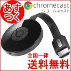 クロームキャスト 2 グーグル クロムキャスト Google Chromecast 音楽 動画 映像 テレビ HDMI 2.4GHz 5GHz Wi-Fi 送料無料 / クロームキャスト2