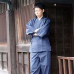 作務衣(さむえ)  民芸作務衣  やわらか木綿100%作務衣(3色・M/L/LL)