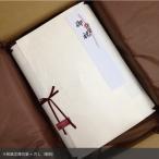 和紙文庫で包む 無料ギフト包装(エコ包装))