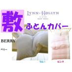リンホーリン/敷ふとんカバー【BERRY/ベリー】