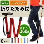 杖 折りたたみ つえ 女性用 男性用 軽量 コンパクト ウォーキング 山登り リハビリ 全6色