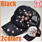 運動帽 - 和柄メッシュキャップ 帽子 メンズレディース 竜図刺繍艶やかな桜吹雪くしゅくしゅドレープ おしゃれカジュアル フリーサイズ