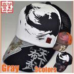 和柄メッシュキャップ 帽子 メンズレディース 竜図天下布武雲龍嵐刺繍 おしゃれカジュアル フリーサイズ