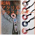メール便 和柄メガネグラスホルダー ネックレス めがね掛けストラップ おしゃれかわいいカジュアル メンズレディース 老眼鏡サングラス アクリル 日本製