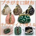 和柄財布。柄多数の和柄で作ったプチ和柄メンズレディースがま口財布です。プチサイズがカワイイ小銭入れです。