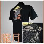 ショッピング和柄 和柄Tシャツ半袖 メンズレディース 日本製 丸首 クルーネック 和風風情 大人おしゃれカジュアル 倭人鯉朧月夜おぼろづきよ