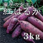 紅はるか 3kg (生芋・大小混在 本場鹿児島県産さつまいも)