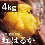 薩摩 蜜焼き芋 紅はるか 4kg(冷凍焼き芋)さつまいも べにはるか さつま芋