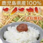 (28年産)鹿児島県産ヒノヒカリ米 20kg(10kg×2袋) (送料無料 玄米・白米選べます)