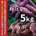紅はるか&安納芋 紅 5kgミックス(土付き・大小混在)