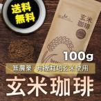 玄米珈琲 パウダー100g(玄米コーヒー)送料無料 無農薬・有機JAS玄米