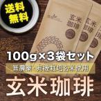 玄米珈琲 パウダー100g×3袋セット(玄米コーヒー)送料無料 無農薬・有機JAS玄米